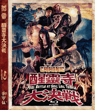 Chthonic - Final Battle At Sing Ling Temple (2012) BDRIP 720P Mega